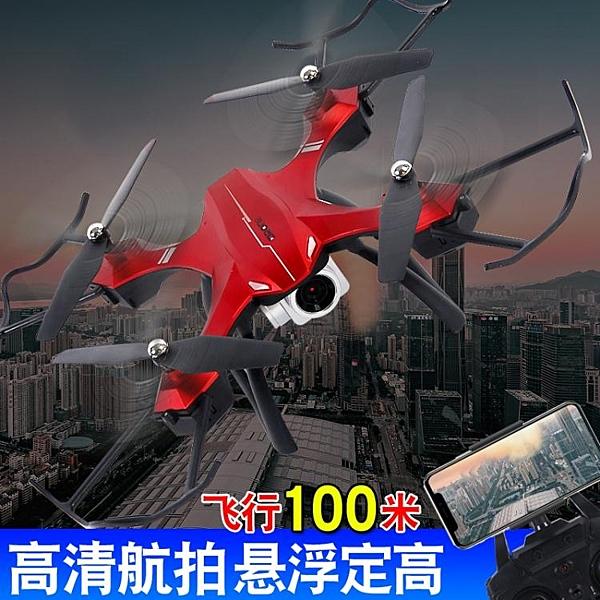 無人機無人機航拍器高清專業小學生小型迷你四軸飛行器兒童玩具遙控飛機JD  美物 交換禮物