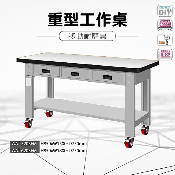 天鋼 WAT-6203FM《重量型工作桌》移動型 耐磨桌板 W1800 修理廠 工作室 工具桌
