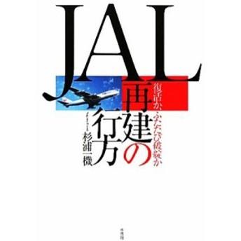【中古】 JAL再建の行方 復活か、ふたたび破綻か/杉浦一機【著】