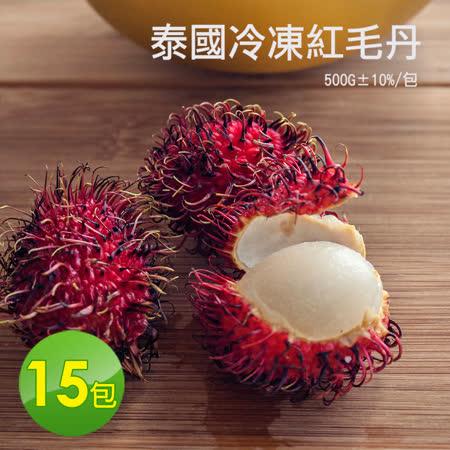 【築地一番鮮】泰國冷凍紅毛丹15包(500g/包)免運組