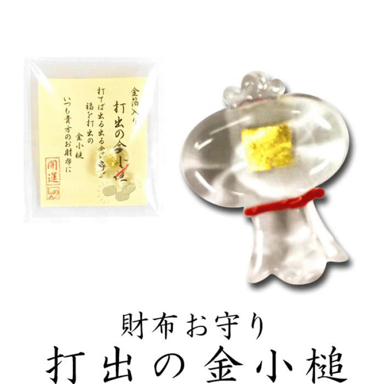日本京都 - 財布金箔開運護身符/緣起物-金小槌(敲出財富) (尺寸:1.5cm)