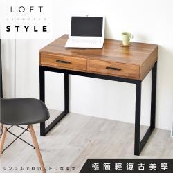 《HOPMA》工業風二抽工作桌/書桌/辦公桌
