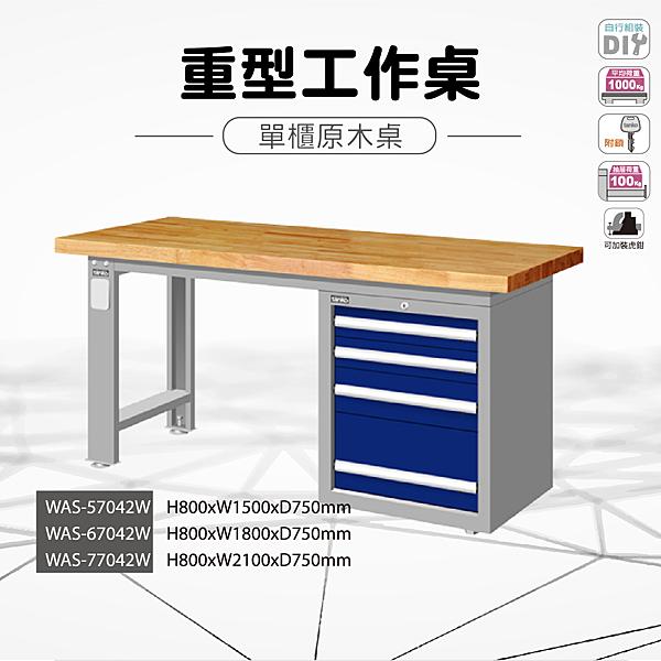 天鋼 WAS-57042W《重量型工作桌》單櫃型 原木桌板 W1500 修理廠 工作室 工具桌