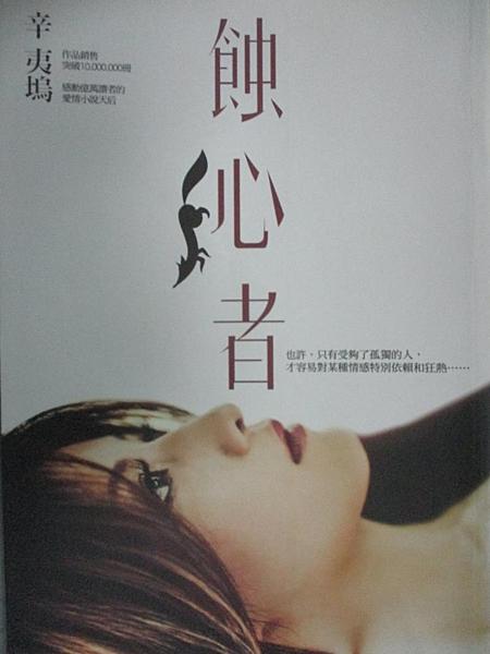 【書寶二手書T4/翻譯小說_B9K】蝕心者_辛夷塢