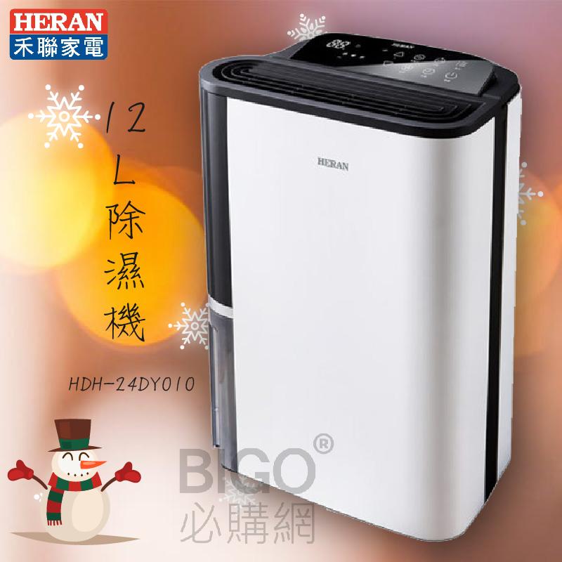 【禾聯HERAN】HDH-24DY010 12L除濕機 新一級能效 台灣設計 高效除濕 超大水箱 腳輪設計 雨季必備
