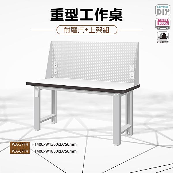 天鋼 WA-57F4《重量型工作桌》上架組(一般型) 耐磨桌板 W1500 修理廠 工作室 工具桌