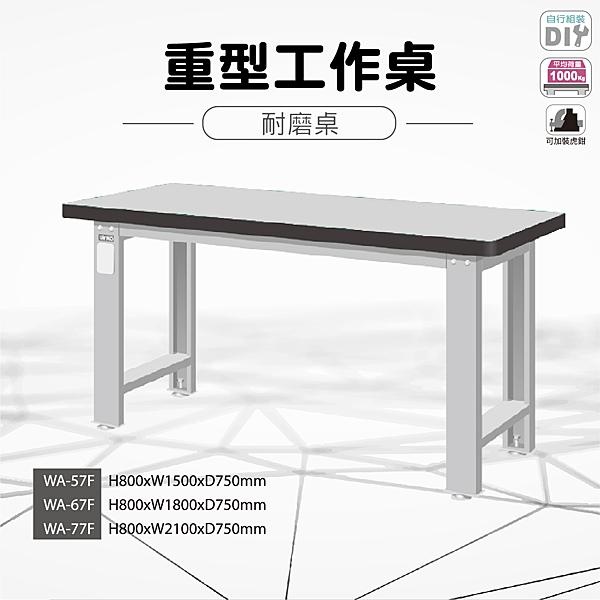 天鋼 WA-57F《重量型工作桌》一般型 耐磨桌板 W1500 修理廠 工作室 工具桌