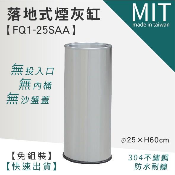 【現貨自取區】☆樂事購☆【煙灰缸垃圾桶TH-25SAA】