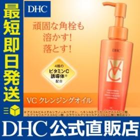 dhc クレンジングオイル 化粧品 【 DHC 公式 】 VC クレンジングオイル  | 美容 即日発送