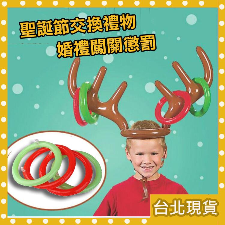 搞笑充氣鹿角帽套圈圈聖誕節 交換禮物 麋鹿 套圈圈 聚會生日遊戲 婚禮闖關 搞笑整人道具
