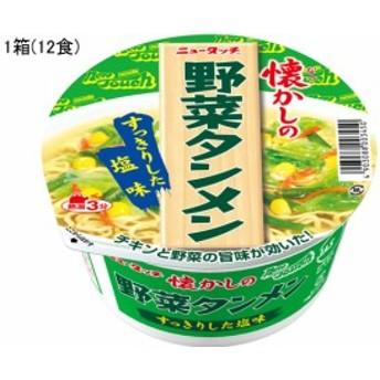 ニュータッチ 懐かしの野菜タンメン 12食 ヤマダイ