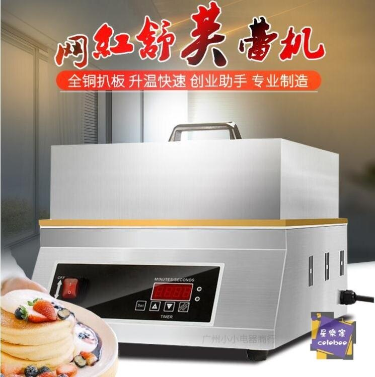 手抓餅機 商用單頭智慧銅鑼燒機器全銅扒爐手抓餅機鐵板燒設備T 交換禮物