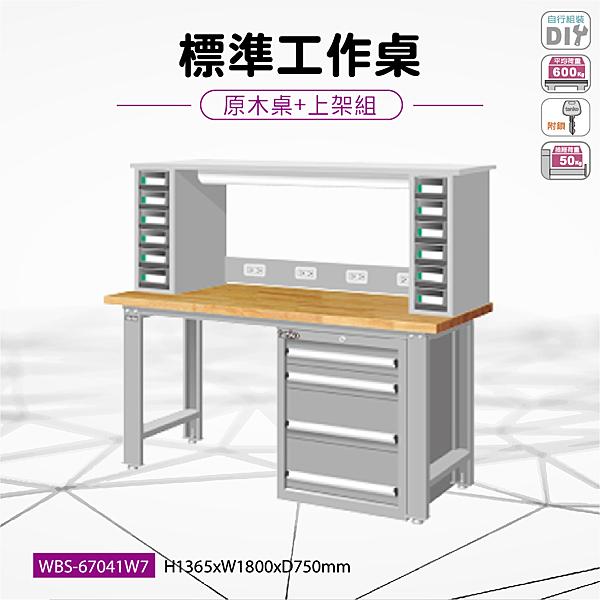 天鋼WBS-67041W7《標準型工作桌》上架組(單櫃型) 原木桌板 W1800 修理廠 工作室 工具桌