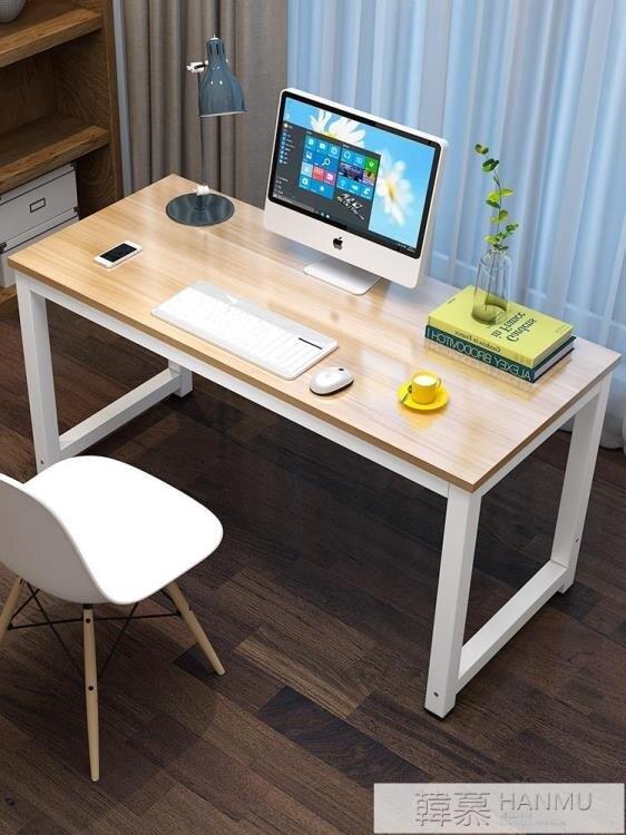 電腦臺式桌家用簡易寫字書桌學生學習桌辦公桌桌子簡約經濟型 【交換禮物】 YTL