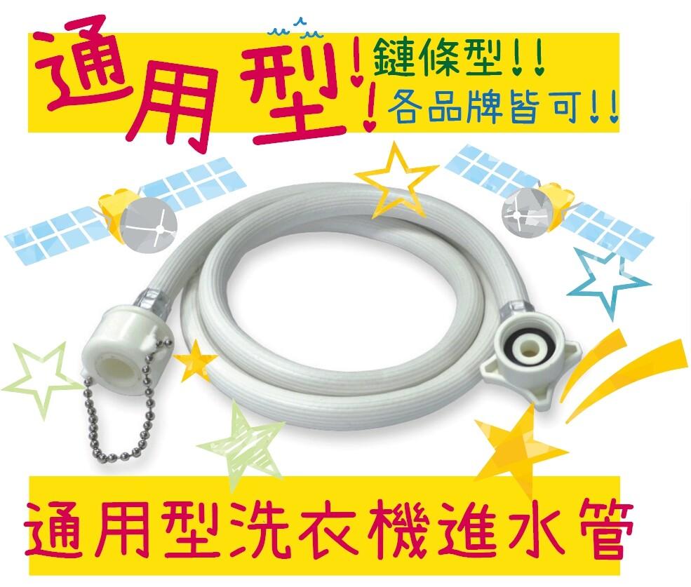 通用型 洗衣機進水管 注水管 鏈條型 1.5米 1.5m 全自動洗衣機 進水管 延長管