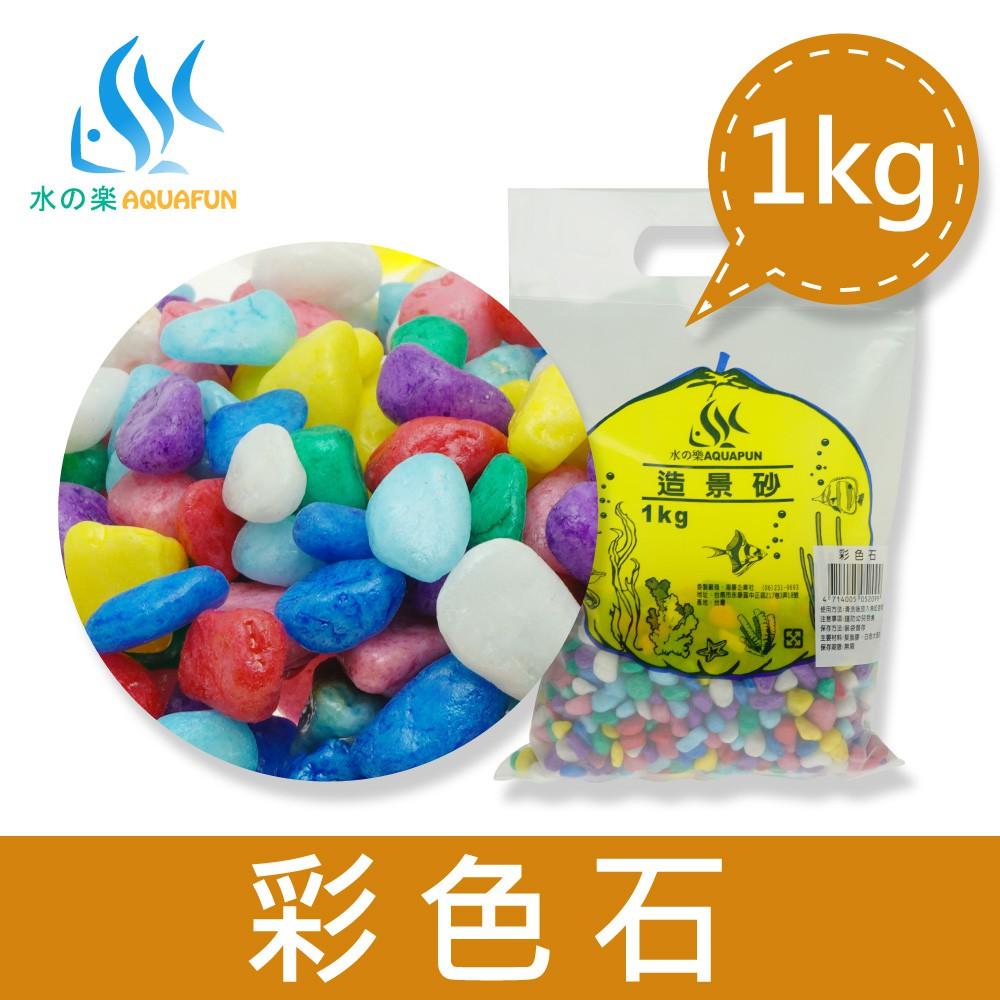 【水之樂】 造景砂-彩色石1kg