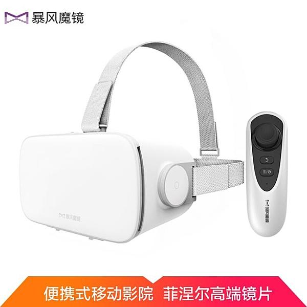 暴風魔鏡 VR眼鏡 S1蘋果/安卓版 涅菲爾鏡片  陽光好物