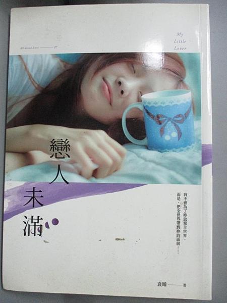 【書寶二手書T2/一般小說_B9N】戀人未滿_袁晞