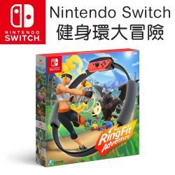 最後現貨 任天堂Nintendo 健身環大冒險 (正台灣公司貨)