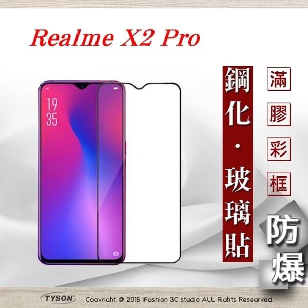 現貨歐珀 oppo realme x2 pro 2.5d滿版滿膠 彩框鋼化玻璃保護貼 9h 螢幕