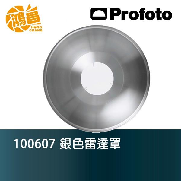 Profoto Softlight Reflector Silver 銀色雷達罩 100607 佑晟公司貨【鴻昌】