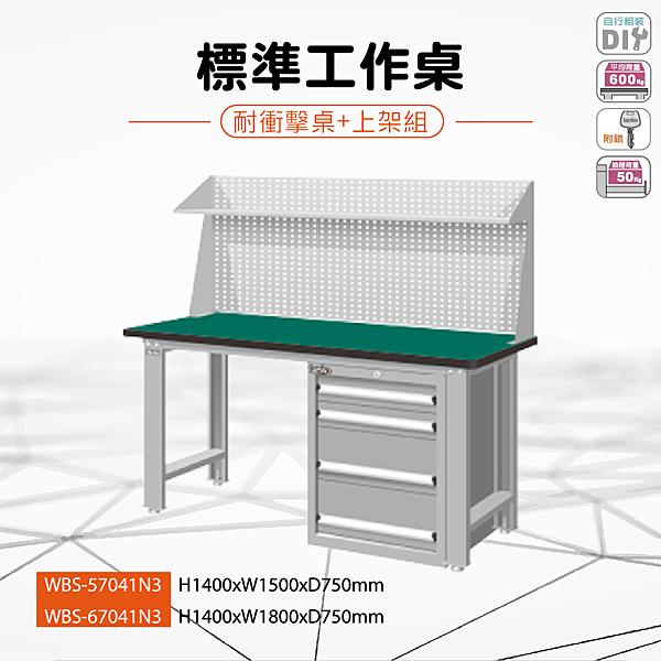 天鋼WBS-67041N3《標準型工作桌》上架組(單櫃型) 耐衝擊桌板 W1800 修理廠 工作室 工具桌