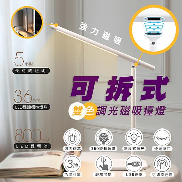 LS-8926可拆式雙色調光磁吸檯燈