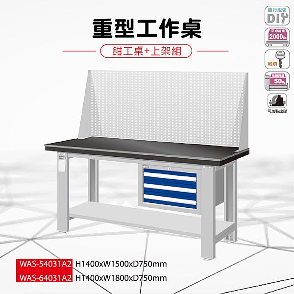 天鋼 WA-54031A2《重量型工作桌-鉗工桌》上架組(吊櫃型) 鉗工桌板 W1500 修理廠 工作室 工具桌
