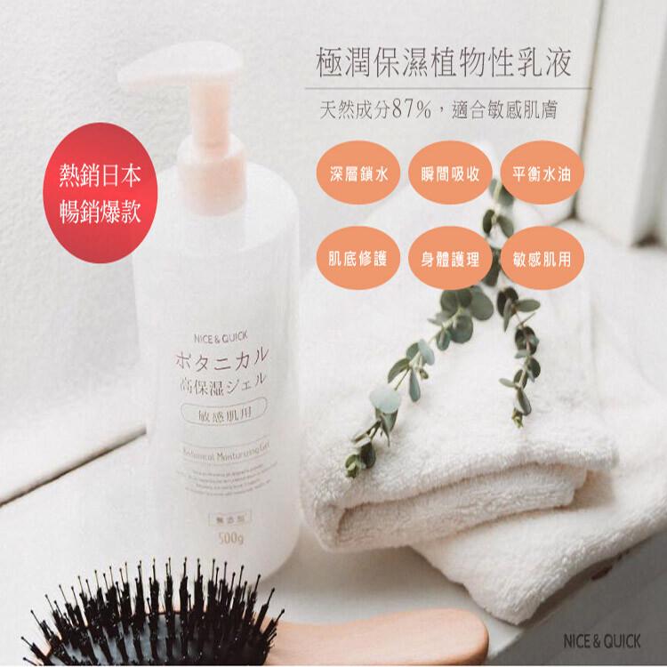 olinanice&quick 極潤保濕植物性乳液500g