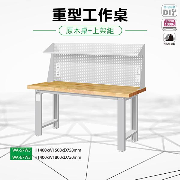 天鋼 WA-57W5《重量型工作桌》上架組(一般型) 原木桌板 W1500 修理廠 工作室 工具桌