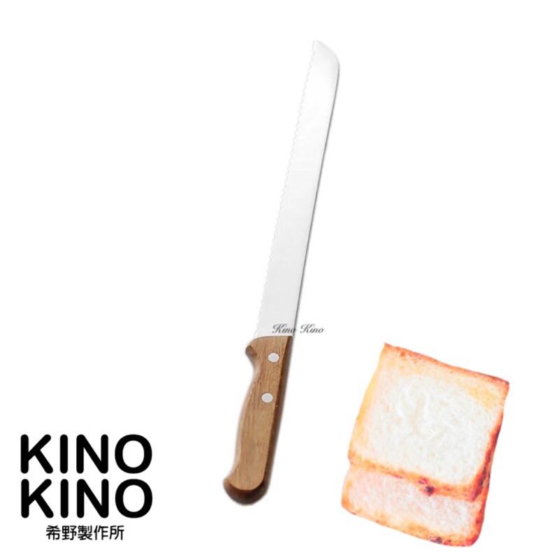 【Kino Kino】麵包刀 蛋糕刀 烘焙刀 西點刀 鋸齒刀 烘焙用具 希野製作所