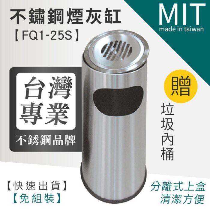 【現貨自取區】 樂事購 不銹鋼煙灰缸垃圾桶 TH-25S