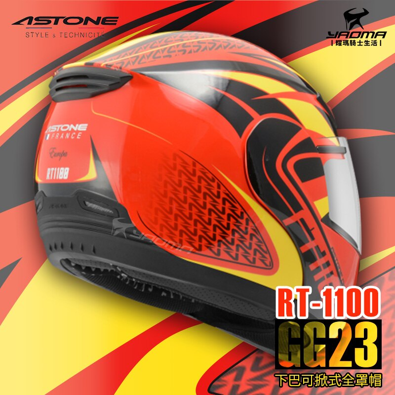 ASTONE安全帽 RT-1100 GG23 紅黑 3300 內置墨片 下巴可掀 可樂帽 汽水帽  耀瑪騎士機車部品