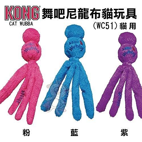 『寵喵樂旗艦店』美國KONG《Cat Wubba-舞吧尼龍布貓玩具三款顏色》貓玩具(WC51)