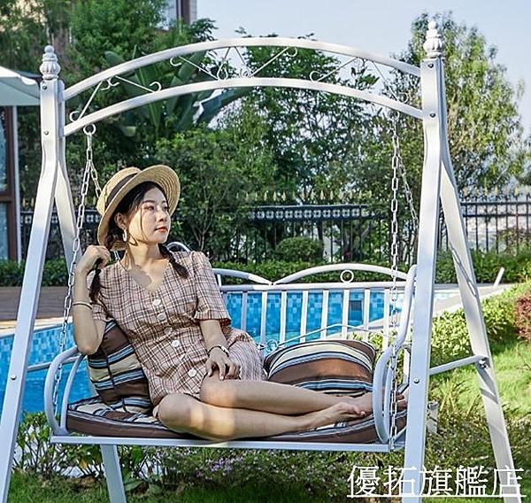 戶外秋千室外庭院雙人搖椅鐵藝成人室內吊椅陽臺秋千椅花園搖床 優拓