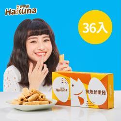 【Hakuna】好可娜手工鮪魚鬆蛋捲-36盒入