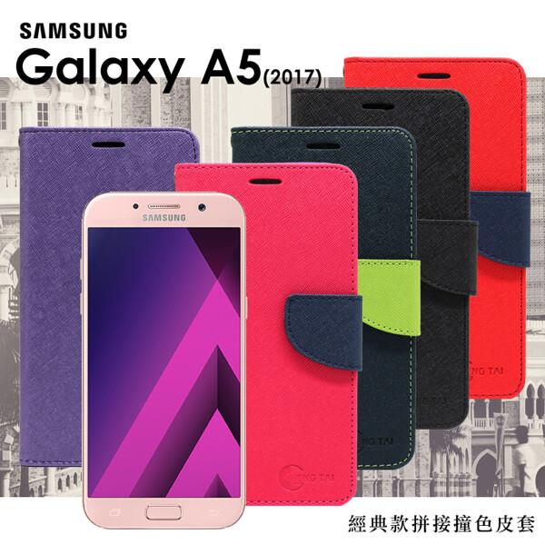 愛瘋潮samsung galaxy a5 (2017版) 經典書本雙色磁釦側翻可站立皮套 手機殼