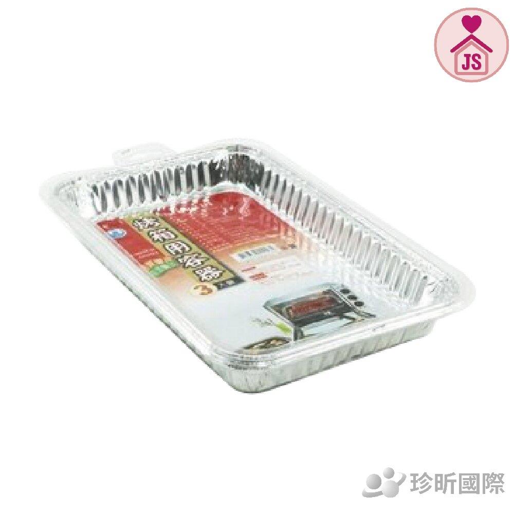 【珍昕】名仕2214-3入鋁箔烤箱盤(約L26xW17xH3cm)/鋁箔盤/烤盤