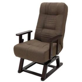 ヤマソロ 83-990 コイルバネ回転高座椅子 悠 (BR) ブラウン