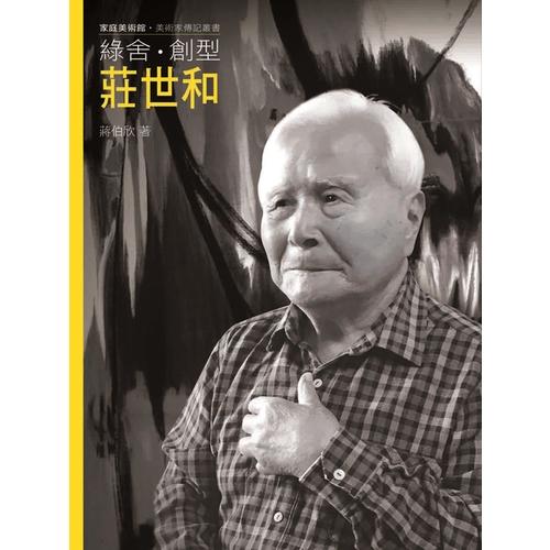 綠舍.創型.莊世和(附DVD)Chuang Shihho1923