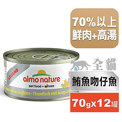【SofyDOG】義士大廚鮪魚鮮燉罐-鮪魚吻仔魚70g(12件組) 貓罐 罐頭 鮮食
