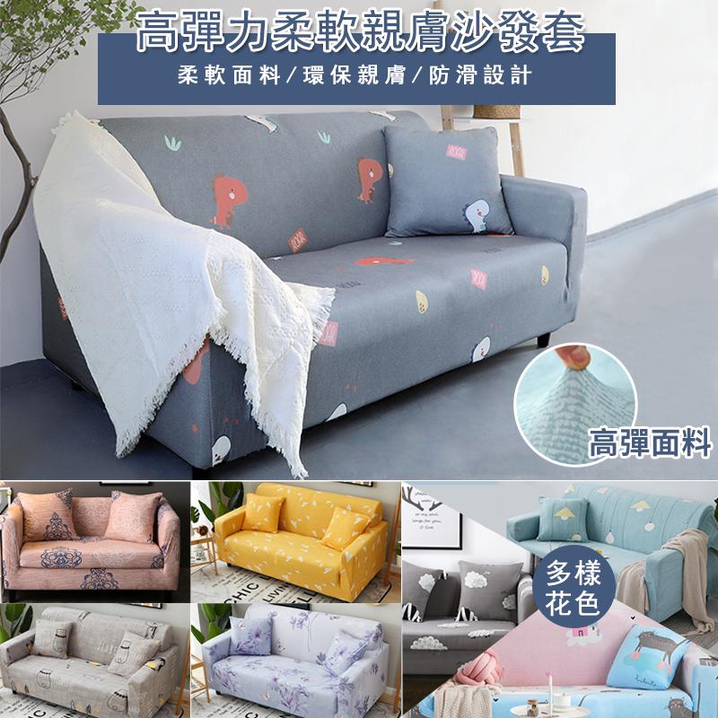 舒適質感彈力沙發套-單人+3人座
