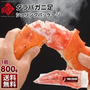 タラバガニ 蟹脚 800g 冷凍 【送料無料】1肩で800gの大サイズ!