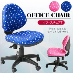 A1-點點繽紛人體工學電腦椅 辦公椅-2色可選 1入 (箱裝出貨)