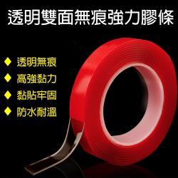 專業萬用無痕透明雙面強力防水膠條(一般款4入)