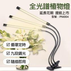 植物燈 led植物燈 USB LED 植物補光 三管 全光譜 led 太陽光 植物 夾燈 植物生長燈