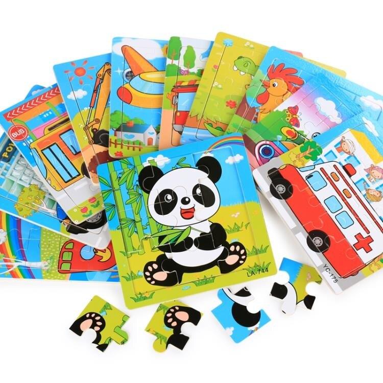 拼圖 9/16/20片木質拼圖幼兒童寶寶早教益智力男女孩積木玩具2-3-4周歲【快速出貨】