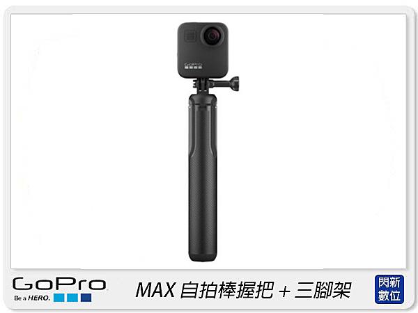 預訂~GoPro ASBHM-002 MAX 握把 + 三腳架 自拍棒 延長桿(ASBHM002,公司貨)