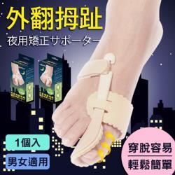 【expertgel愛倍多】拇趾外翻夜間矯正器
