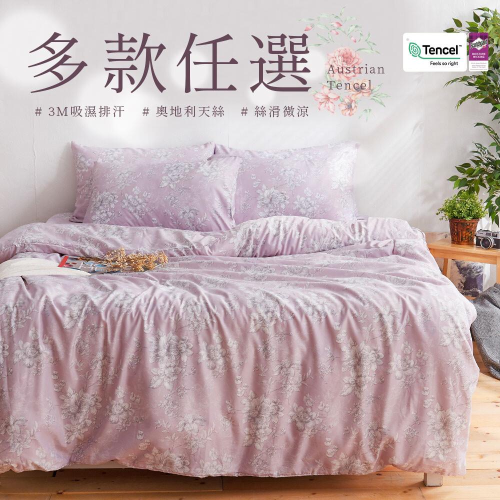ihomi3m吸濕排汗奧地利天絲tencel 雙人床包被套四件組-多款任選 台灣製